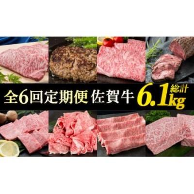 【全6回定期便】佐賀牛堪能コース!総計6.1kg [FAU053]