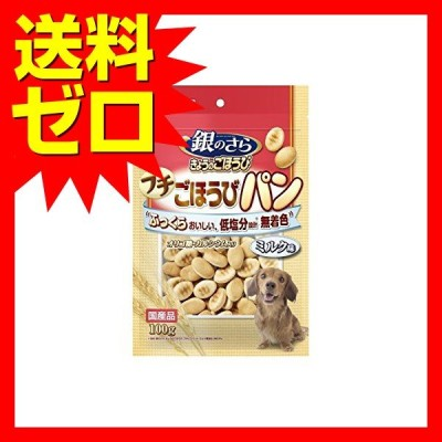 銀のさら きょうのごほうび プチごほうびパン ミルク味 100g ドッグフード ドックフート 犬 イヌ いぬ ドッグ ドック dog 商品は1点 ( 個 ) の価格になります