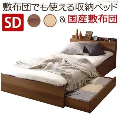 ベッド 布団 敷布団でも使えるベッド アレン セミダブルサイズ+国産3層敷布団セット セット