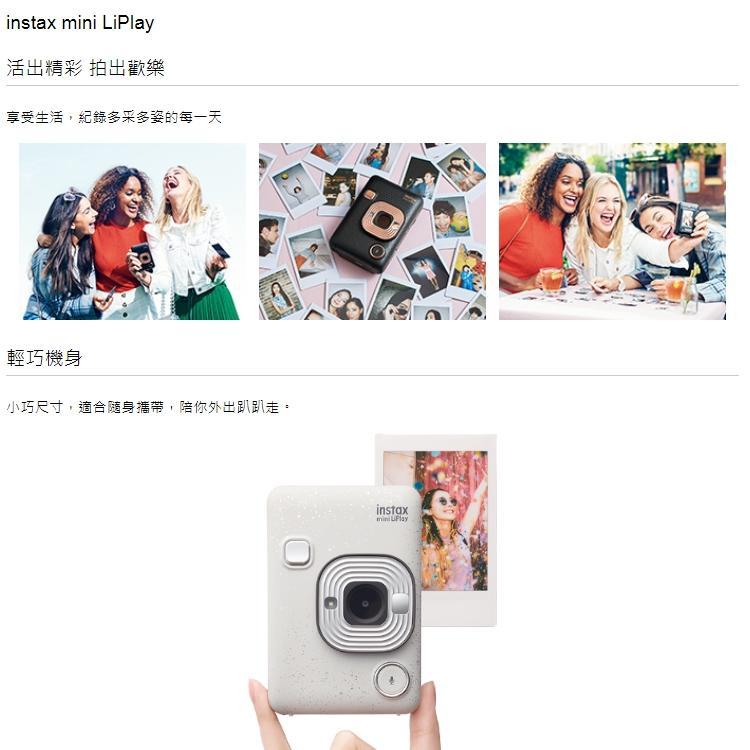 【中壢NOVA-水世界】FUJIFILM instax mini LiPlay 拍立得相機 相印機 手機列印 公司貨