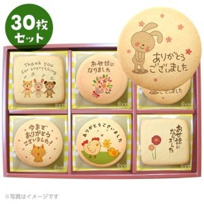 転勤 退職 お菓子 お礼 シンプルなプリントクッキー30枚セット(箱入り)あいさつ ギフト お世話 個別包装