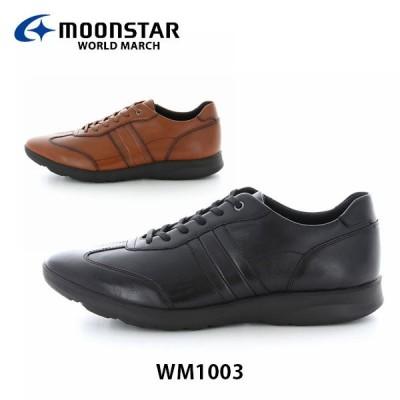 ムーンスター ワールドマーチ メンズ ビジネスシューズ WM1003 BIZ-LITE 軽量設計 3E 男性 紳士靴 靴 月星 MOONSTAR WORLD MARCH WM1003