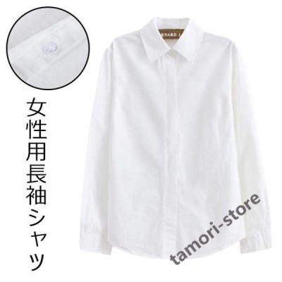 ワイシャツ レディース 長袖シャツ 白シャツ シンプル シャツ 長袖ブラウス 女性 トップス ブラウス 長袖 通勤