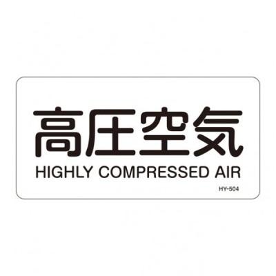 (株)日本緑十字社 HY−504S 安全標識 383504 10枚