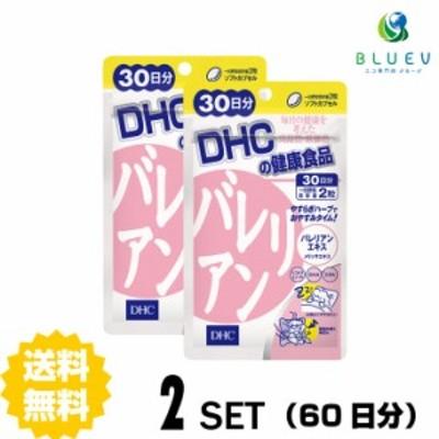 DHC バレリアン(60粒) ×2セット