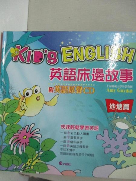 【書寶二手書T2/語言學習_EVY】英語床邊故事-池塘篇(附CD)_AmyGuy