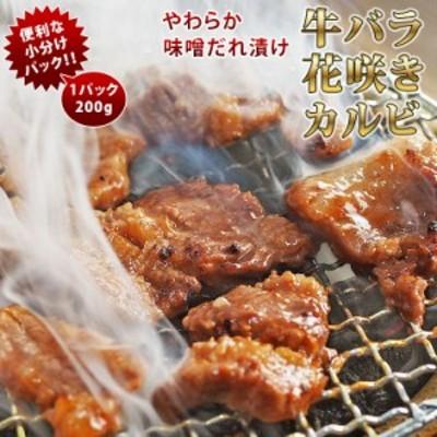 焼肉 牛バラ 花咲きカルビ やわらか 味噌だれ 焼き肉 200g BBQ バーベキュ 惣菜 おつまみ 家飲み グリル ギフト 肉 生 チルド