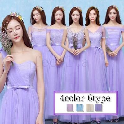 【サイズ有ML】ブライズメイド ドレス ロング 花嫁 ウェディングドレス 4colors 6タイプ 花嫁の介添えドレス カラードレス ロング ドレス