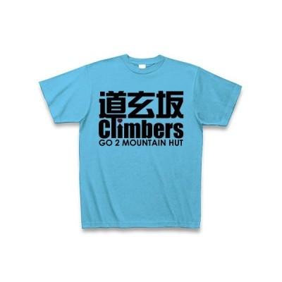 道玄坂クライマーズ(2人で山小屋を目指せ) Tシャツ(シーブルー)