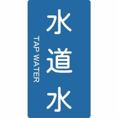 トラスコ 配管用ステッカー 水道水 縦 大 5枚入 (1組) 品番:TPS-TWT-L