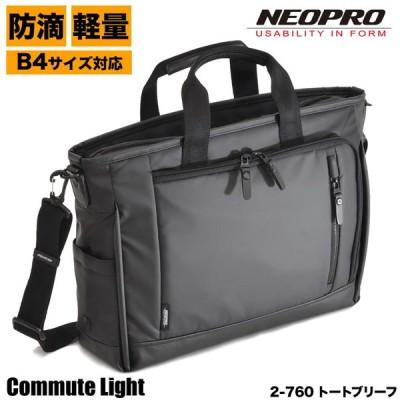 送料無料 NEOPRO(ネオプロ) Commute Light(コミュートライト) ビジネスバッグ ブリーフケース ショルダーバッグ 2WAY B4 PC収納 軽量 防滴 撥水 メンズ 2-760