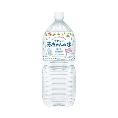 森永乳業 森永やさしい赤ちゃんの水 2000mlPET×6本入