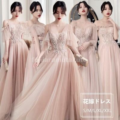 ロングドレス 花嫁 ウェディング ブライズメイドドレス 結婚式 二次会 パーティードレス イブニングドレス 忘年会 プリンセス