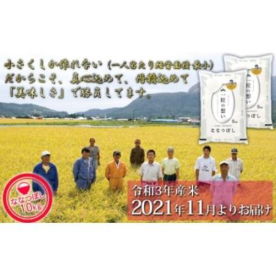 【令和3年産米・2021年11月新米よりお届け】北海道壮瞥産 ななつぼし5kg×2袋 計10kg