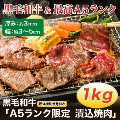 黒毛和牛「A5ランク限定 漬込焼肉」1kg