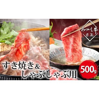 日高みついし和牛【肩ロース】500g すき焼き&しゃぶしゃぶ用