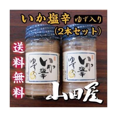 ゆず入りいか塩辛(2本セット)送料無料 珍味 酒の肴 いか 柚子 甘口 女性にも好評 伊豆 山田屋