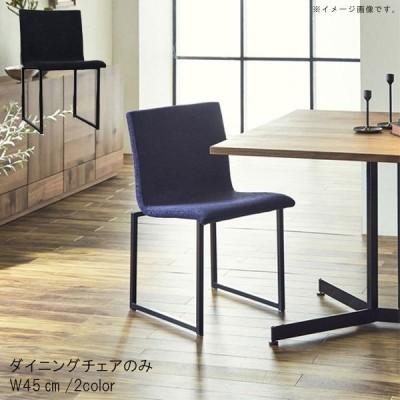 ダイニングチェアのみ ファブリックチェア 1脚のみ 幅45cm 国産 日本製 スチール脚 ダークブルー ブラック  食卓イス  北欧 モダン シンプル おしゃれ GMK