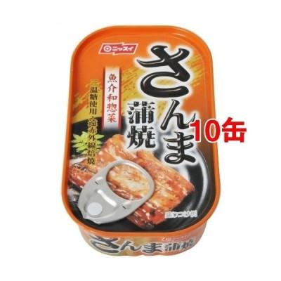 ニッスイ さんま蒲焼 イージーオープン ( 100g*10コ ) ( 缶詰 )