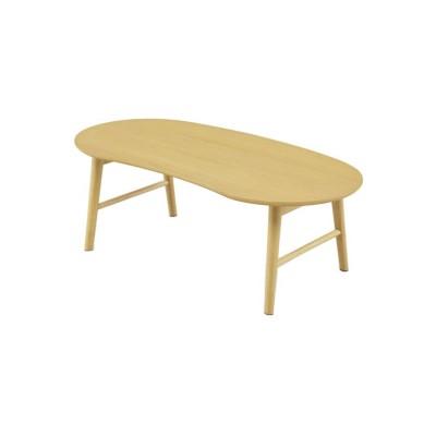 天然木の折れ脚豆型リビングテーブル