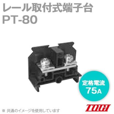 取寄 東洋技研(TOGI) PT-80 ターミナルブロック PTシリーズ (セルフアップ) (ネジ:M5) (電線サイズ:14mm2) (定格電流:75A) (DIN35mm) (10個入) SN