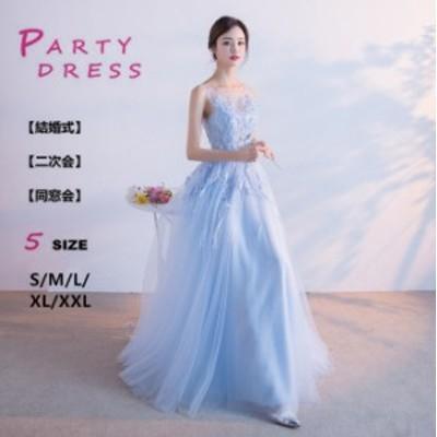 ウェディングドレス 結婚式ワンピース ブライズメイド 透け感レース ノースリーブ ロング丈ワンピ-ス  結婚式 パーティードレス