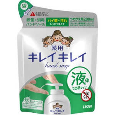 LION キレイキレイ 薬用液体ハンドソープ つめかえ用 200ml キレイキレイヤクヨウエキタイハンドソー