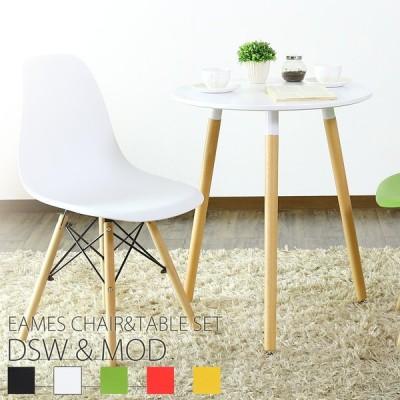 イームズ テーブル&チェア2脚セット テーブルモッド DSW 2脚セット eames 椅子 テーブル セット 北欧 プレゼント