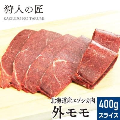 【北海道稚内産】エゾ鹿肉 外モモ肉 400g (スライス)【無添加】【エゾシカ肉/蝦夷鹿肉/えぞしか肉/ジビエ】