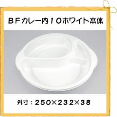 【シーピー化成】 BFカレー内10 ホワイト本体 (50枚)