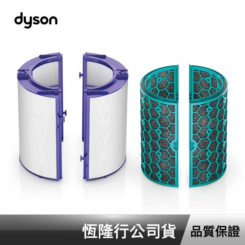 Dyson 戴森 TP04/HP04/DP04 系列 HEPA濾網+活性碳濾網 原廠公司貨