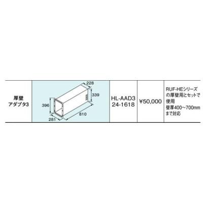 リンナイ ガス給湯器 部材【HL-AAD3】厚壁アダプタ3