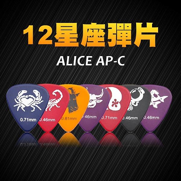 小叮噹的店- PICK 彈片 12星座 ALICE AP-C (買1送1)  木吉他 烏克麗麗 電吉他