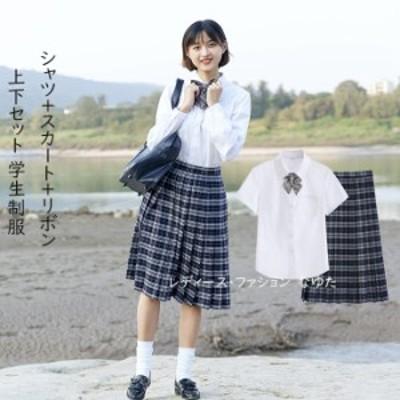 JK制服 入学式/卒業式 スーツ 学生制服 女子高生 コスプレ衣装 シャツ スカート リボン プリーツ ブレザー 衣装 ギャル服 制服 大きいサ