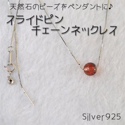 天然石ビーズが入るスライドピン チェーン 45センチ スライドピンネックレス ネックレス チェーン シルバー Silver925
