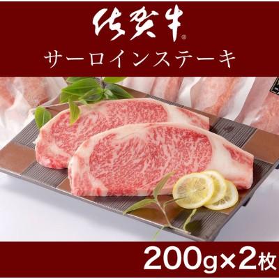 佐賀牛 サーロイン ステーキ 200g×2 贈り物にも 肉 にく 食品  ギフト 64400107 00