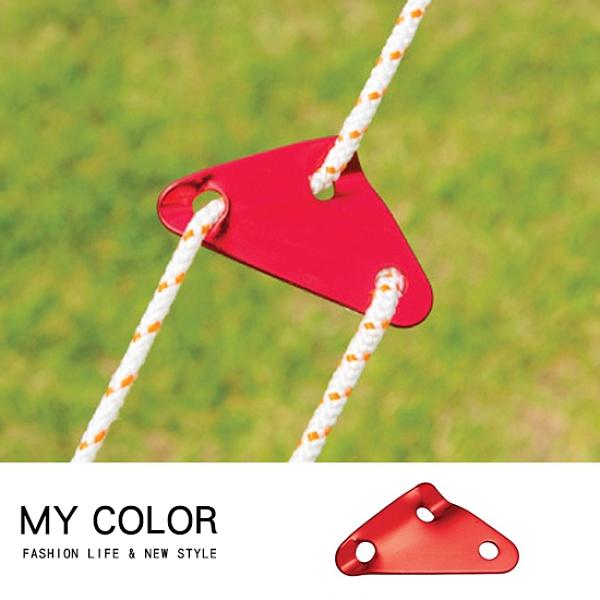 繩扣 露營配件 固定扣 掛扣 帳篷 露營 調節片 天幕 繩子 鋁合金三角鋁繩扣(單入-大)【P532】MY COLOR