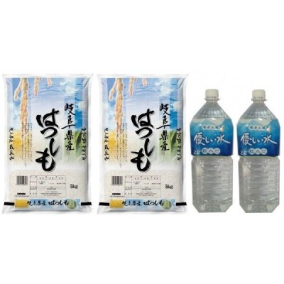 新米 お米 白米 10kg ハツシモ  岐阜県産 令和2年産 5Kg×2袋+ 養老山麓優しい水2L×2本