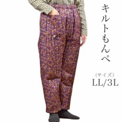 キルトもんぺ LL・3L 日本製 レディース 冬物 防寒 綿入り