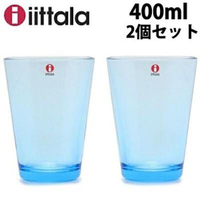 イッタラ カルティオ タンブラー 2個セット 400ml IITTALA KARTIO グラス(01-79040994)
