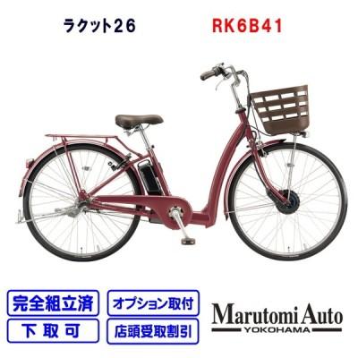 電動自転車 ブリヂストン ラクット26 ルビーレッド 2021年モデル RK6B41 26インチ 電動アシスト自転車