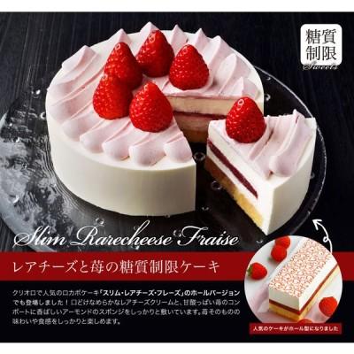 ホワイトデー 2021 糖質制限 スリム・レアチーズ・フレーズ(苺)5号 直径15cm 約4〜6名様用 ホールケーキ | 冷凍便
