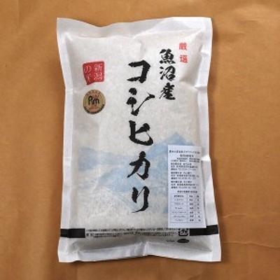 魚沼産コシヒカリ  令和元年度産 特別栽培米魚沼産 コシヒカリ 1kg  1キロ  うるち米(精白米)
