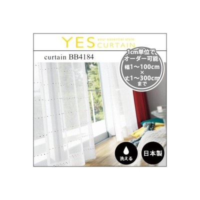 カーテン オーダーカーテン YESカーテン BB4184(約)幅1〜100×丈〜300cm[片開き] レースカーテン ウォッシャブル 日本製 洗える 国産 タッセル フック