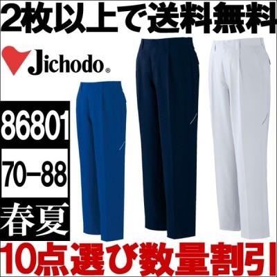 自重堂 (JICHODO) 86801 (70cm〜88cm) 86800シリーズ 製品制電ストレッチワンタックパンツ 春夏用 作業服 作業着 取寄
