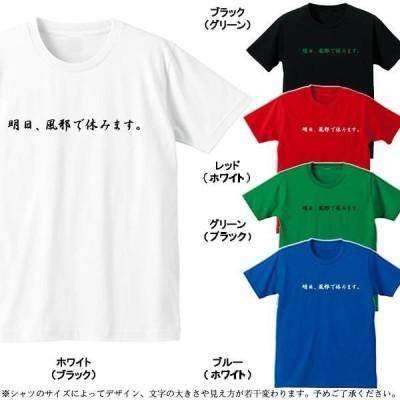 大きいサイズ/漢字ひらがなTシャツ/メッセージTシャツ/明日、風邪で休みます。/全5色/サイズ3L4L5L/ビッグサイズ