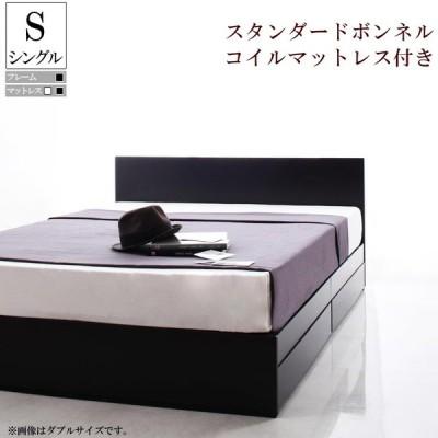 シンプルモダンデザイン・収納ベッド ZWART ゼワート スタンダードボンネルコイルマットレス付き シングル