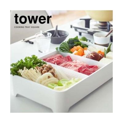 卓上水切りトレー タワー/TOWER ホワイト/03514 ブラック/03515 山崎実業 YAMAZAKI お鍋 パーティーに