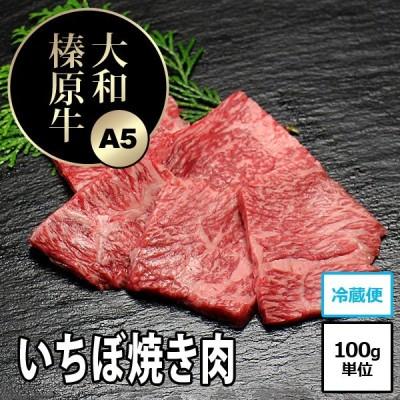 牛肉 焼肉 黒毛和牛 大和榛原牛 A5 イチボ 焼肉・炙り用 100g単位