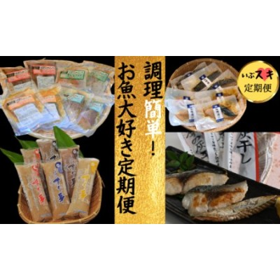 【全4回】調理簡単!お魚大好き定期便